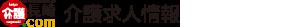 長崎特化・介護職専門の求人サイト「介護求人・看護求人の事なら介護長崎.com」
