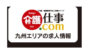九州エリアの求人を検索