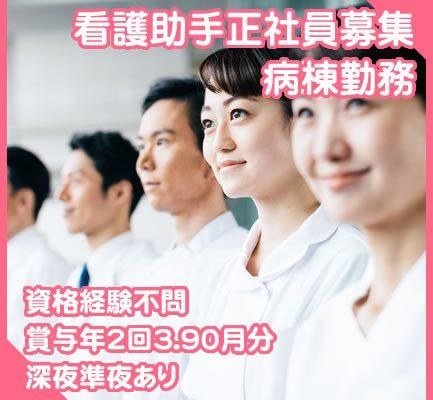 賞与3.90月分で経験者優遇の看護助手 長崎市  15636-3-3-2-AA イメージ