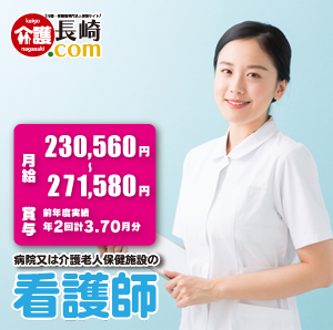 病棟の看護師/賞与3.70月分  東彼杵郡 43803-2-2-2-AB イメージ