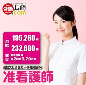 病棟の准看護師/賞与3.70月分  東彼杵郡 43803-3-2-2-AB イメージ