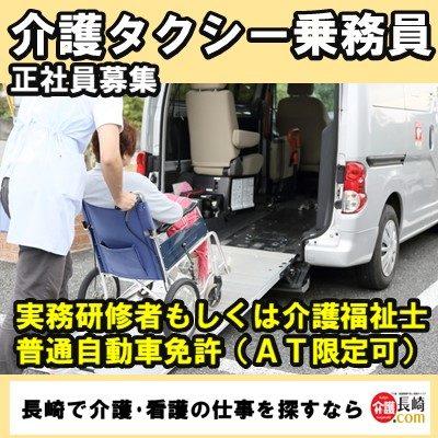 介護施設の介護タクシー乗務員   長崎市 47118-4-AC イメージ