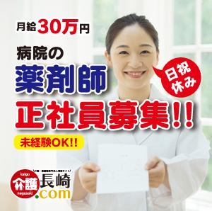 病院の薬剤師 長崎県松浦市 75091-3-AC イメージ
