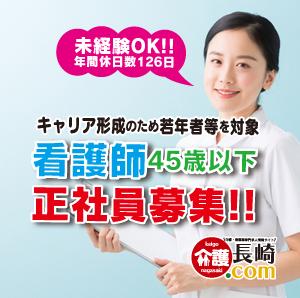 総合病院の看護師45歳以下 長崎県五島市 75172-2-AA イメージ