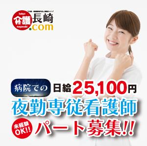 日給25,100円夜勤専従看護師 長崎市 74872-AA イメージ