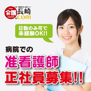 准看護師・賞与4.00月分で日勤のみも可 長崎県松浦市 75091-3-AC イメージ