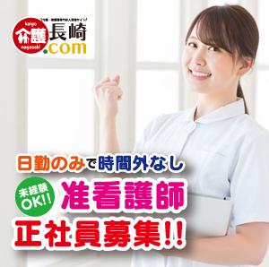 日勤のみの准看護師/賞与3.70月分 東彼杵町 79156-2-2-AB イメージ
