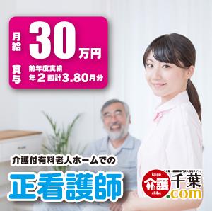 公休9日介護付有料老人ホーム正看護師 千葉市中央区 87983-2-AD イメージ