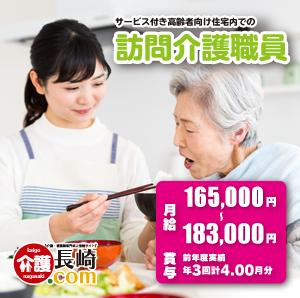 賞与4.0月分の介護職員/サ高住の訪問 長崎市 79070-2-AE イメージ