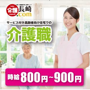 60歳以上もOK/未経験無資格OKの介護職パート 雲仙市 86630-AB イメージ
