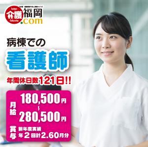 就業支度金支給ありで病棟の看護師 福岡県田川市 86055-AD イメージ