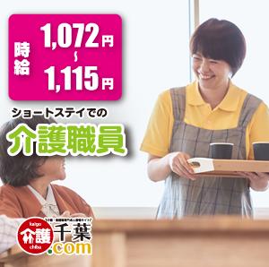 ショートステイの介護職員パート 千葉県松戸市 93105-AD イメージ