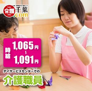 デイサービスセンターの介護職員パート 千葉県松戸市 93105-2-2-AD イメージ