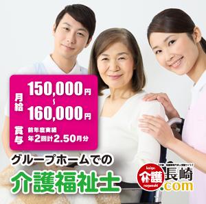 昇給制度ありのグループホーム介護福祉士 長崎市 91790-AB イメージ