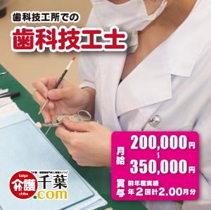 歯科技工所の歯科技工士 千葉県館山市 92089-AD イメージ