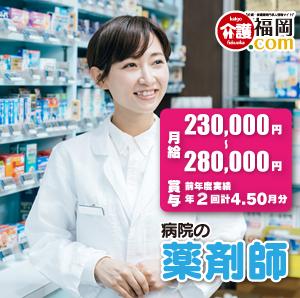病院内での薬剤師 福岡県直方市 94917-3-AD イメージ