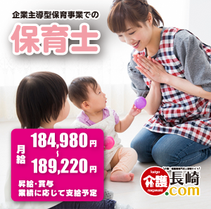 新規オープンで託児所ありの保育士 雲仙市 93584-AB イメージ