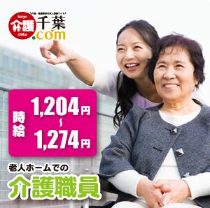 老人ホームの介護職員パート 千葉県松戸市 93105-3-3-2-AD イメージ