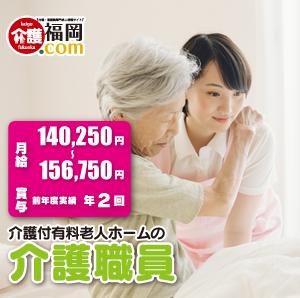 介護付有料老人ホームの介護職員 福岡県直方市 94917-5-2-AD イメージ