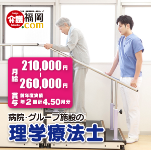 病院・グループ施設での理学療法士(リハビリ担当) 福岡県直方市 94917-2-AD イメージ