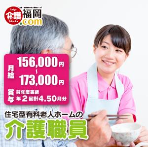 住宅型有料老人ホームの介護職員 福岡県直方市 94917-5-AD イメージ
