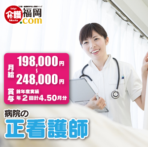 病棟の正看護師 福岡県直方市 94917-4-AD イメージ