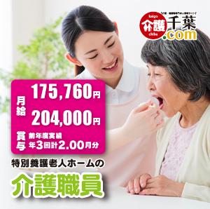 特別養護老人ホームの介護職員 千葉県いすみ市 94628-2-AD イメージ