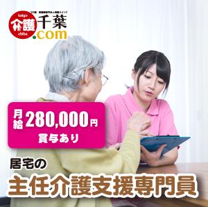 主任居宅介護支援専門員(管理者) 千葉県佐倉市 94703-4-2-AD イメージ