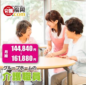 グループホームの介護職員 福岡県北九州市 95148-2-2-AD イメージ