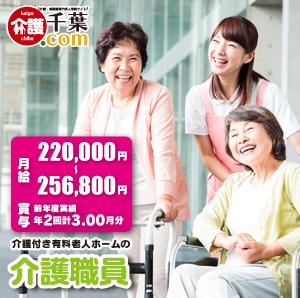 月給20万円以上で時間外なしの介護職員 千葉県白井市 100427-AD イメージ