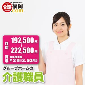 グループホームの介護職員 福岡県宮若市 100003-AS イメージ