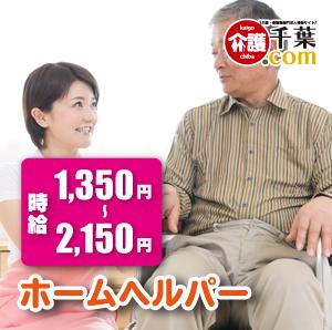 ホームヘルパーパート 横浜市金沢区 99200-AD イメージ