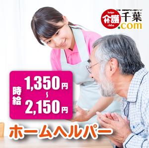 ホームヘルパーパート 東京都新宿区 99350-AD イメージ