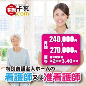特別養護老人ホームの看護職 千葉県四街道市 98847-AD イメージ