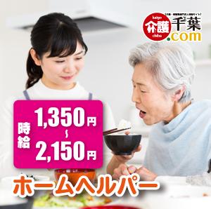 ホームヘルパーパート/WワークOK! 東京都足立区 99493-AD イメージ