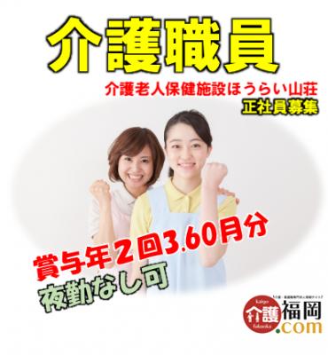 夜勤なし可の介護職員 福岡県豊前市 100270-AD イメージ