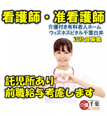 有料老人ホームの看護師又は准看護師 千葉県白井市 100478-AD イメージ