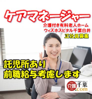 有料老人ホームのケアマネージャー 千葉県白井市 100477-AD イメージ