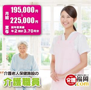 介護老人保健施設の介護職員 福岡県宮若市 100002-AS イメージ