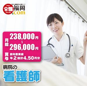 病棟の看護師 福岡県直方市 99566-AS イメージ