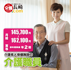経験なしで無資格でもすぐに働けて月給17万以上の介護職員  長崎市 14405-3-3-AB イメージ