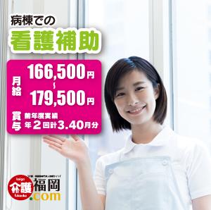 病棟の看護補助 福岡県遠賀郡 103452-AC イメージ