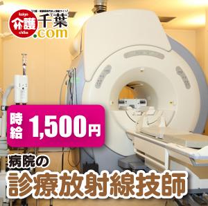 病院の診療放射線技師パート 千葉県柏市 106150-24-AD イメージ