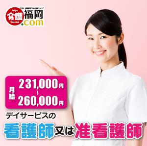 デイサービスの看護師 福岡県北九州市 104081-AC イメージ