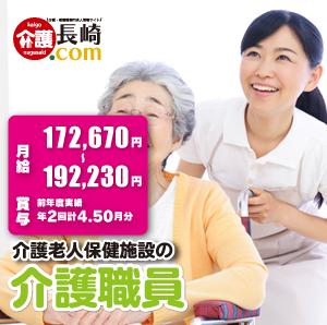 介護老人保健施設の介護職員 長崎市 79096-2-AB イメージ
