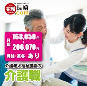 介護老人福祉施設の介護職 長崎市 105325-AB イメージ