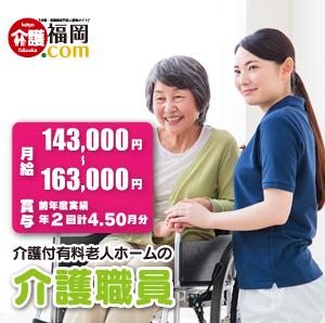 介護付有料老人ホームの介護職員 福岡県宮若市 103264-AC イメージ