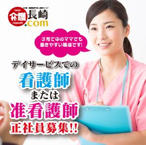 デイサービスの看護師または准看護師 長崎市 106210-AA イメージ