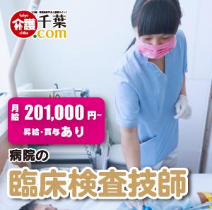 病院の臨床検査技師 千葉県柏市 106150-21-AD イメージ