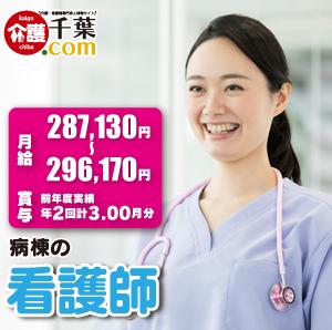 託児所ありで夜勤ができる看護師 千葉県富里市 105302-AD イメージ